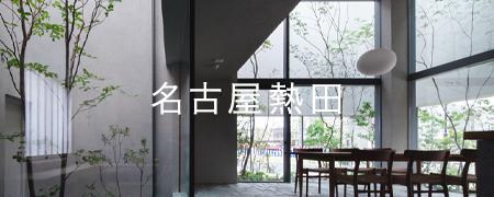 名古屋熱田