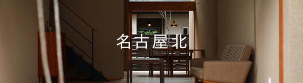 名古屋名北